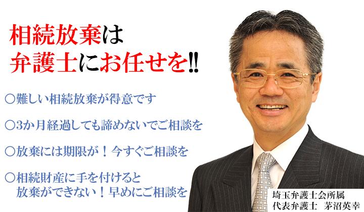 埼玉県越谷市周辺での相続放棄は弁護士にお任せを!!