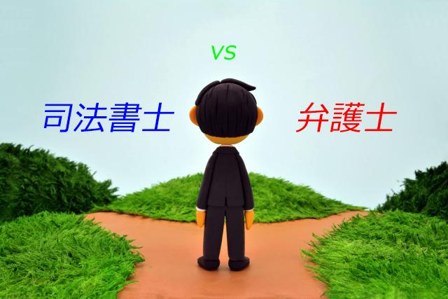 相続放棄弁護士vs司法書士のイメージ